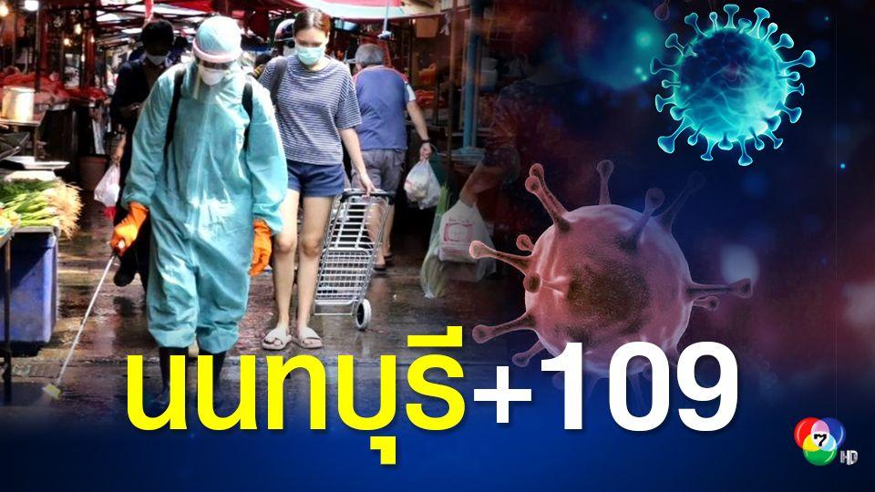 ติดเชื้อยังพุ่ง! นนทบุรีพบผู้ป่วยรายใหม่ 109 คน ส่วนใหญ่ติดเชื้อภายในครอบครัว ตลาดสด และสถานที่ทำงาน