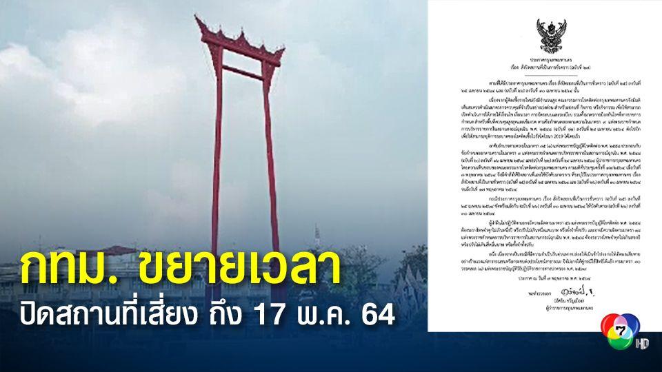 กทม. ประกาศคำสั่งขยายเวลาปิดสถานที่เสี่ยง ถึงวันที่ 17 พ.ค. 64