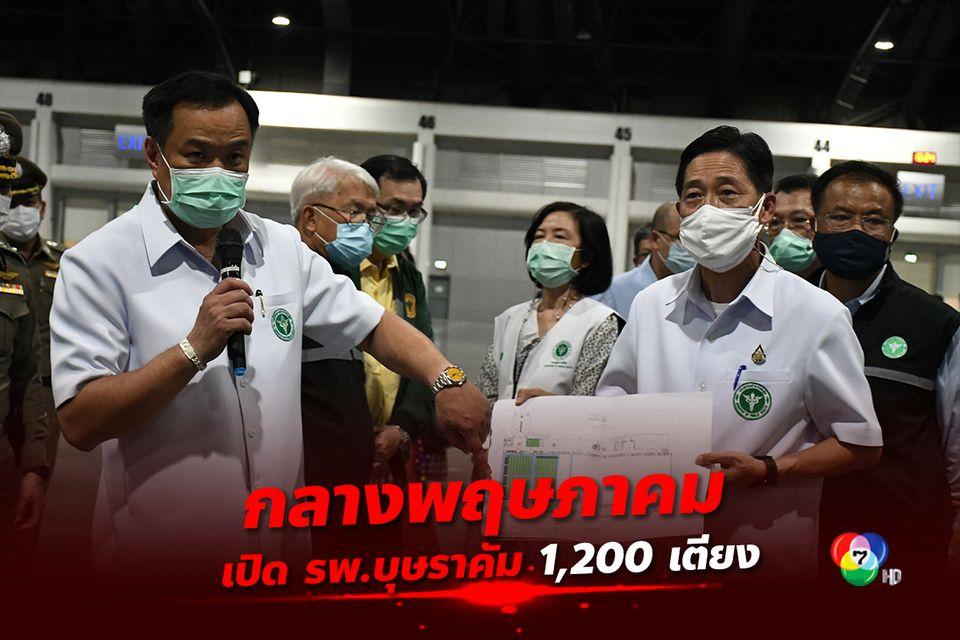 กลางเดือนนี้ เปิด รพ.บุษราคัม เมืองทองธานี 1,200 เตียง รับผู้ป่วยโควิดกลุ่มสีเหลือง