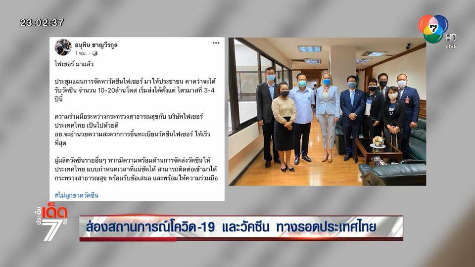 ส่องสถานการณ์โควิด-19 และวัคซีน ทางรอดประเทศไทย