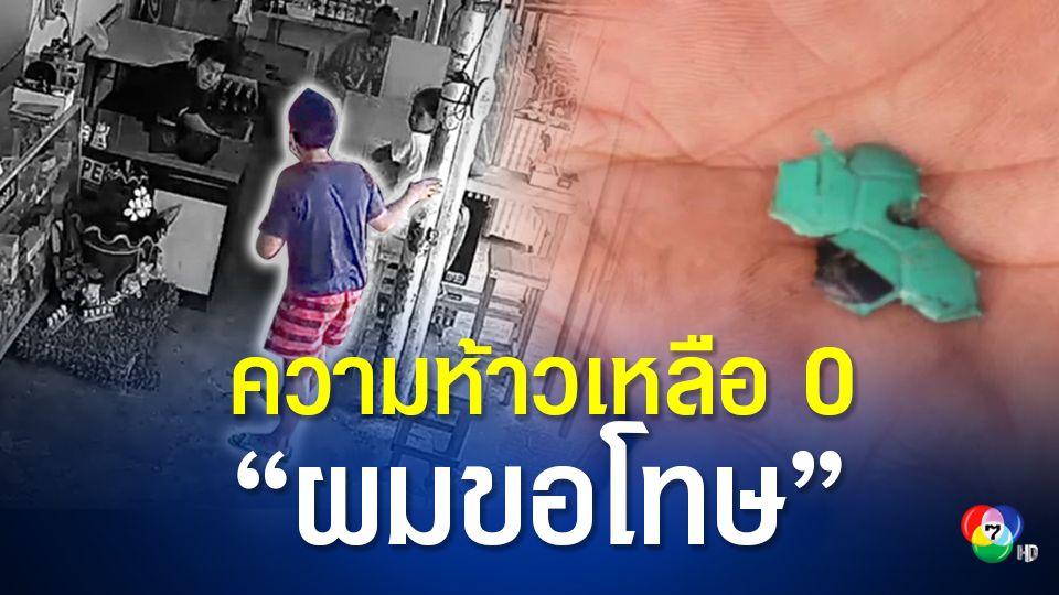 เด็กวัยคะนอง โร่ขอโทษ หลังปาระเบิดปิงปองใส่ร้านซ่อมรถ