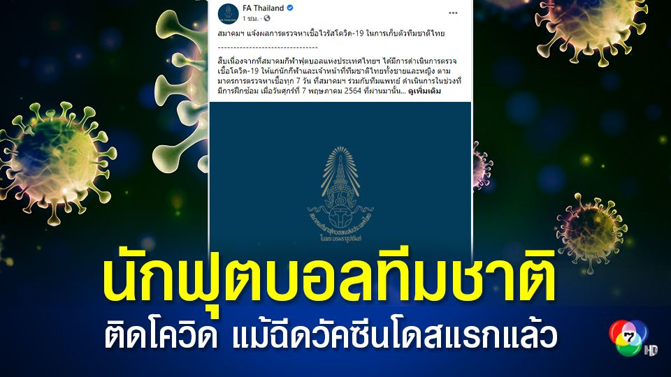 นักฟุตบอลทีมชาติไทย ทั้งชาย หญิง และเจ้าหน้าที่ ติดโควิด รวม 8 คน แม้ฉีดวัคซีนโดสแรกไปแล้ว