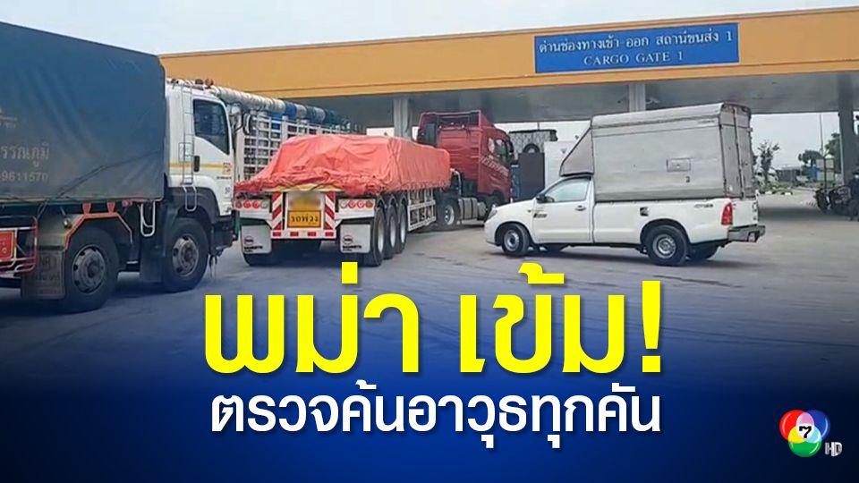 พม่า เข้ม! ตรวจค้นอาวุธทุกคัน รถติดหน้าด่านยาว 4-5 กิโลเมตร