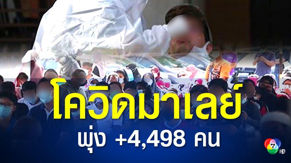 พุ่งไม่หยุด! มาเลย์พบผู้ป่วยโควิด-19รายใหม่แตะ 4,500 คน