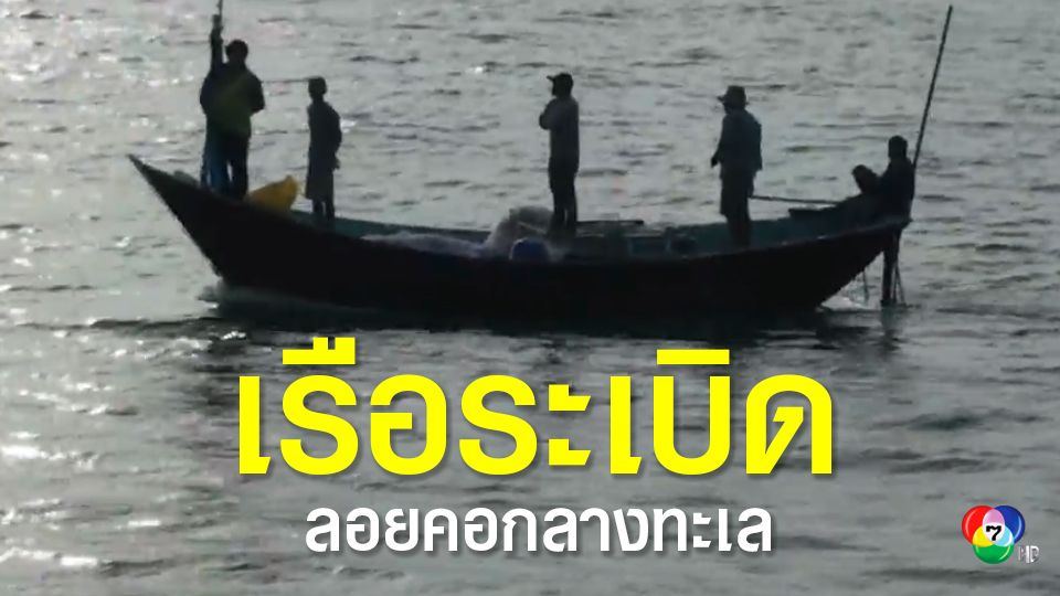 แก๊สเกิดระเบิดบนเรือ ก่อนไฟไหม้เรือจม ลูกเรือประมงเวียดนาม 5 ชีวิต ลอยคออยู่กลางทะเล