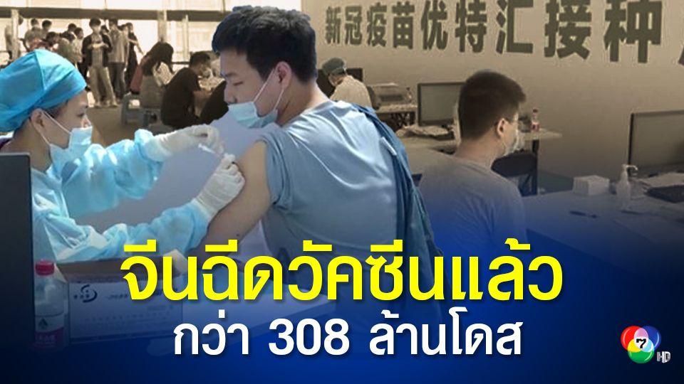 จีนฉีดวัคซีนแล้วกว่า 308  ล้านโดส
