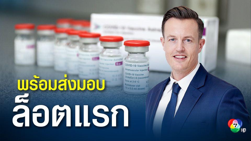 แอสตราเซนเนกา ผลิตในไทยผ่านการทดสอบในยุโรป-สหรัฐฯ พร้อมส่งมอบชุดแรก