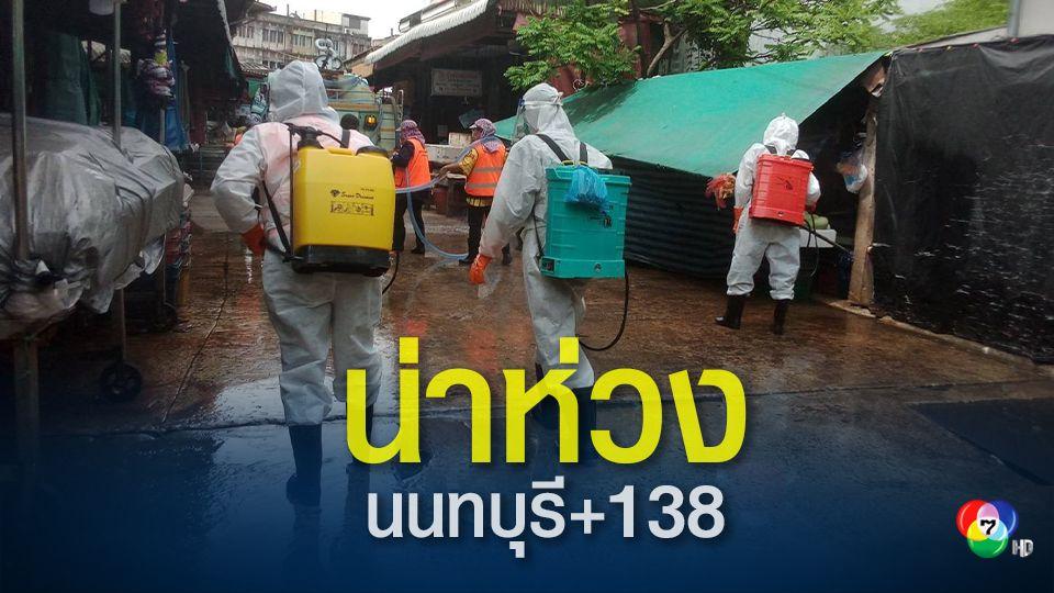 ติดเชื้อโควิดยังสูง! นนทบุรีพบผู้ป่วยรายใหม่ 138 คน พบคลัสเตอร์ร้านหมูสะเต๊ะติดเชื้อแล้ว 11 คน