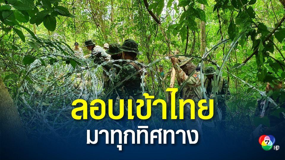 ลอบเข้าไทยไม่หยุด 4 เดือน จับแล้วกว่า 1.5 หมื่นคน