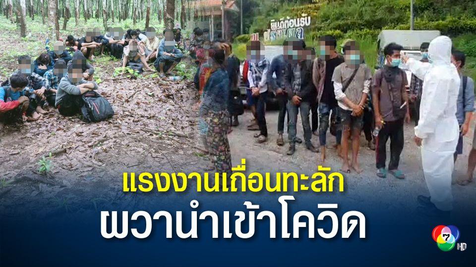 รวบ 33 แรงงานเมียนมากลางป่า ลักลอบเข้าไทยชายแดนสังขละบุรี เป้าหมาย กทม.และอีก 4 จังหวัด