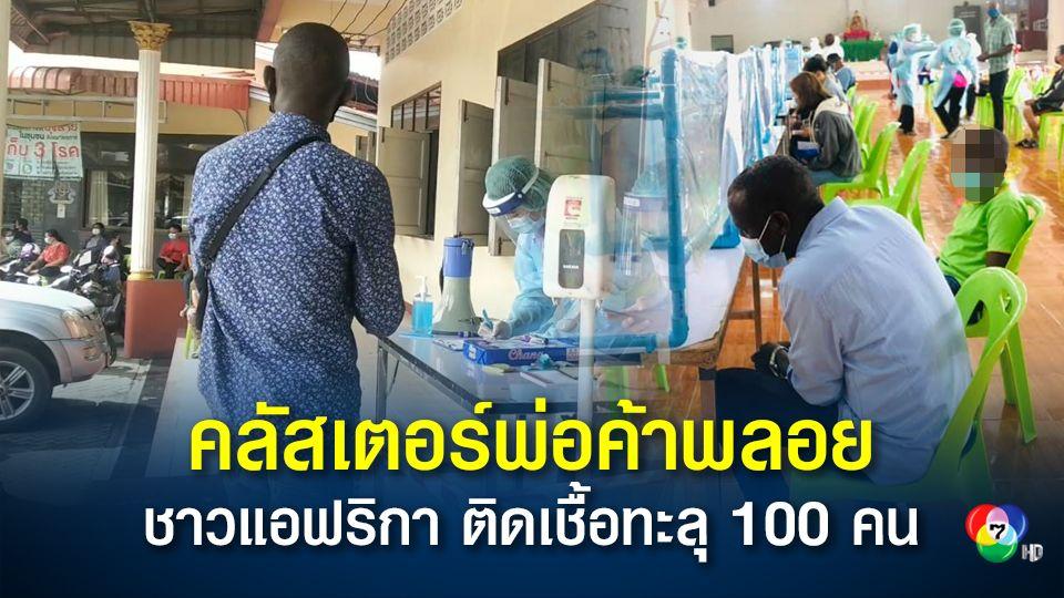 คลัสเตอร์พ่อค้าพลอยชาวแอฟริกาในจันทบุรี ติดเชื้อโควิดแล้วกว่า 100 คน