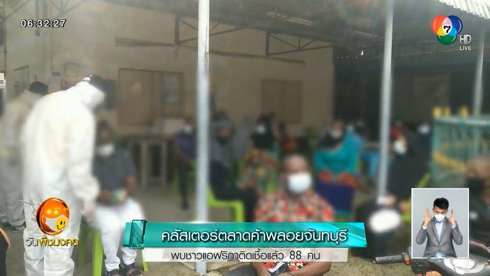 คลัสเตอร์ตลาดค้าพลอยจันทบุรี พบชาวแอฟริกาติดเชื้อแล้ว 88 คน