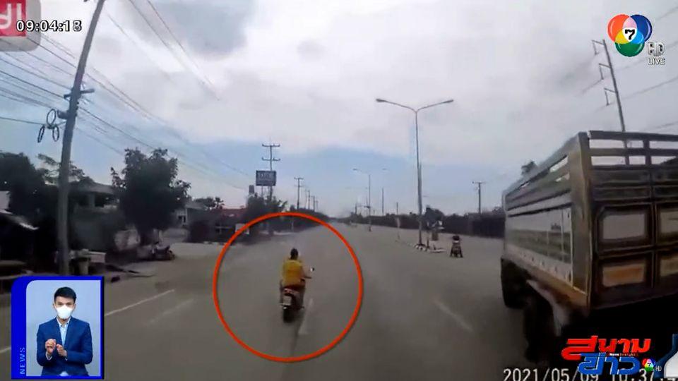 ภาพเป็นข่าว : เหยียบเบรกตัวโก่ง! รถ จยย.ตัดหน้า หวิดถูกชน สุดท้ายขี่หนีหน้าตาเฉย