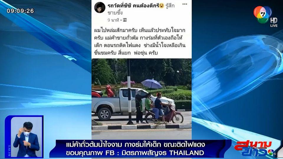 ภาพเป็นข่าว : แม่ค้าถั่วต้มน้ำใจงาม กางร่มให้เด็กขณะรถติดไฟแดง