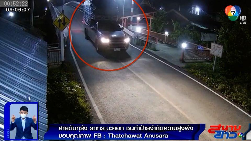 ภาพเป็นข่าว : สายดันทุรัง! รถกระบะคอกชนป้ายจำกัดความสูงพัง