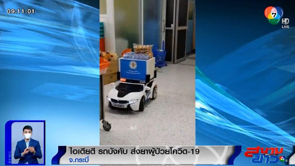 ภาพเป็นข่าว : ไอเดียดี! ใช้รถบังคับส่งอาหาร-ยา ให้ผู้ป่วยโควิด-19