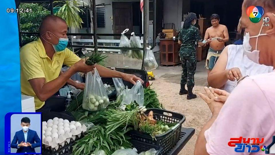 ภาพเป็นข่าว : รถทหารพุ่มพวง ช่วยชาวบ้าน ขายผักสด-ไข่ราคาถูก ถึงหน้าบ้าน