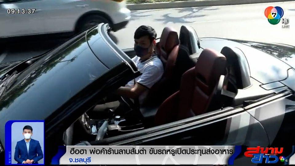 ภาพเป็นข่าว : ฮือฮา พ่อค้าร้านลาบส้มตำ ขับรถหรูเปิดประทุนส่งอาหาร จ.ชลบุรี