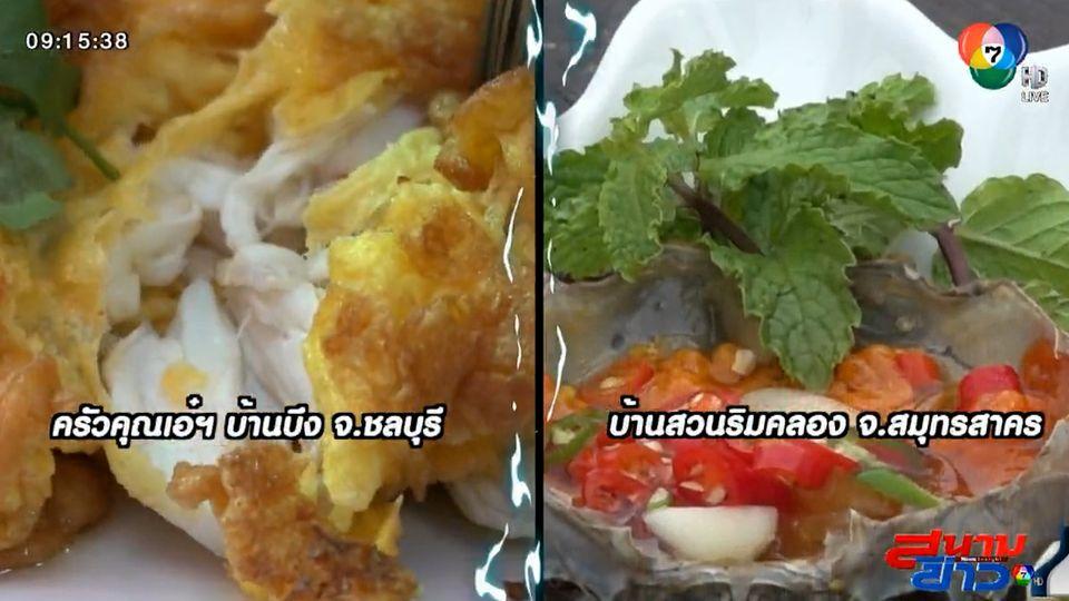 สนามข่าวชวนกิน Special : ครัวคุณเอ๋ จ.ชลบุรี และ บ้านสวนริมคลอง จ.สมุทรสาคร