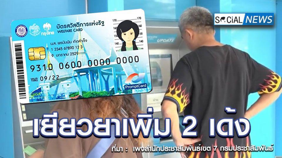 เติมเงินให้อีก! บัตรสวัสดิการแห่งรัฐ ได้เยียวยาเพิ่ม 2 เด้ง แบ่งเบาภาระค่าใช้จ่าย