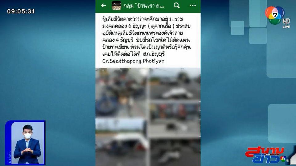 ภาพเป็นข่าว : สลด! รถยนต์ออกจากซอย ชน จยย.กระเด็นข้ามเลน เจอรถทับซ้ำเสียชีวิต