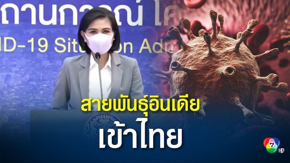 หญิงไทยมาจากปากีสถาน หอบโควิดสายพันธุ์อินเดียเข้าไทย ติดเชื้อพร้อมลูกชาย 4 ขวบ