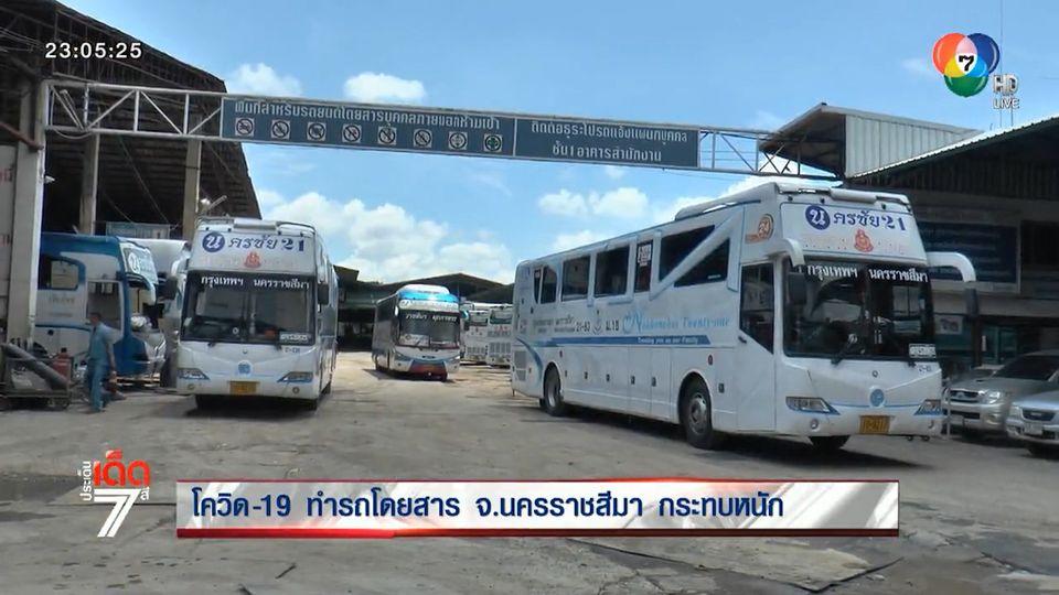 โควิด-19 ทำรถโดยสาร จ.นครราชสีมา กระทบหนัก : ประเด็นข่าวรอบวัน