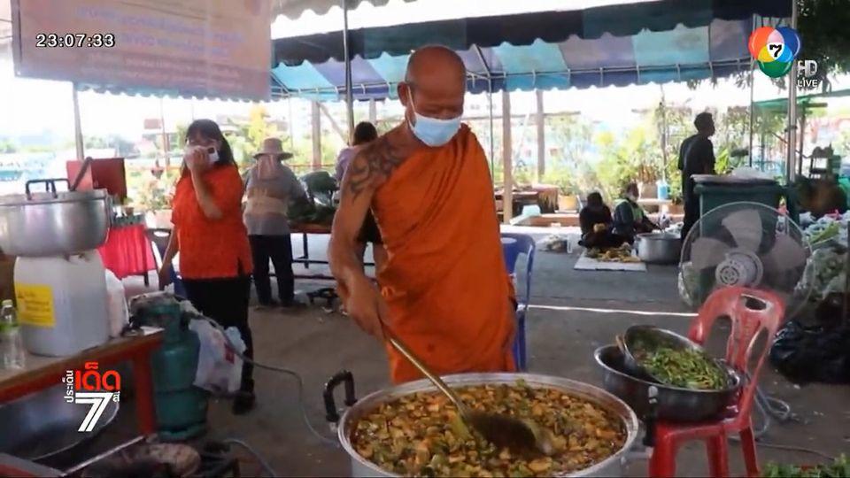 พระสงฆ์ปรุงอาหารแจกจ่ายประชาชน
