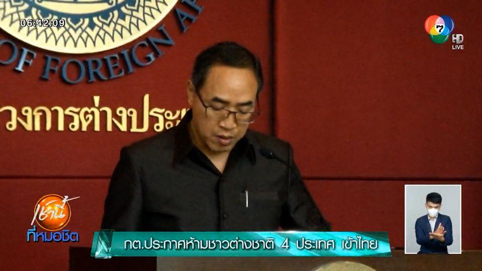 กต.ประกาศห้ามชาวต่างชาติ 4 ประเทศ เข้าไทย