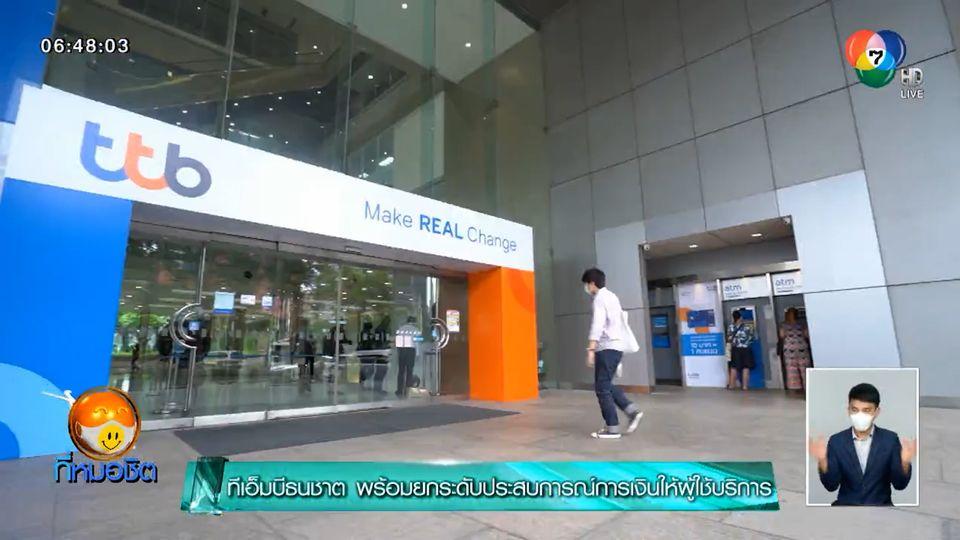 ทีเอ็มบีธนชาต พร้อมยกระดับประสบการณ์การเงินให้ผู้ใช้บริการ