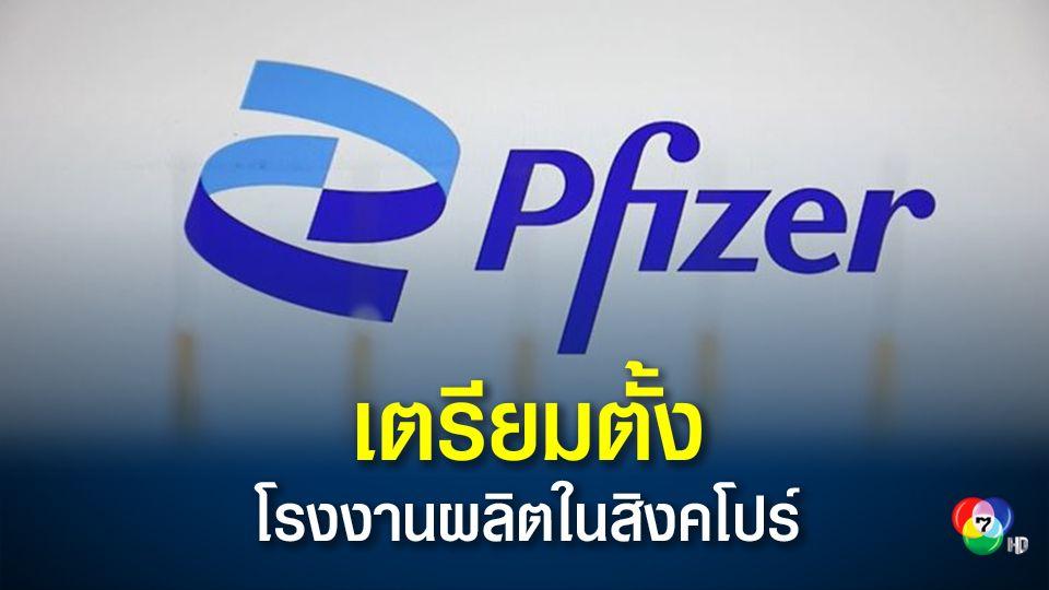 ไฟเซอร์ เตรียมตั้งสำนักงานใหญ่และฐานการผลิตในสิงคโปร์