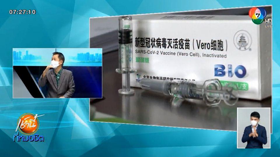 อนามัยโลกอนุมัติใช้วัคซีนโควิด-19 ฝีมือจีน หนุนคลังวัคซีนโลก