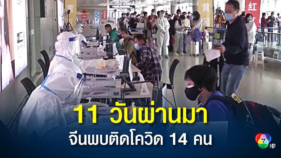11 วันที่ผ่านมา จีนพบผู้ป่วยโควิด-19 รายใหม่พียง 14 คน