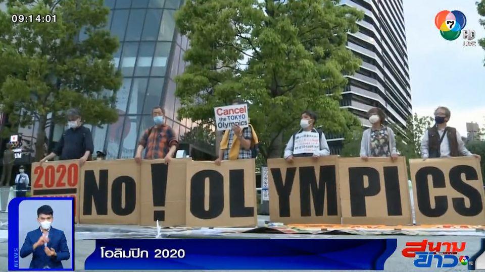 ชาวญี่ปุ่นหลายร้อยคนประท้วงยกเลิกโอลิมปิก 2020 หวั่นโควิดระบาดหนักแบบในอินเดีย