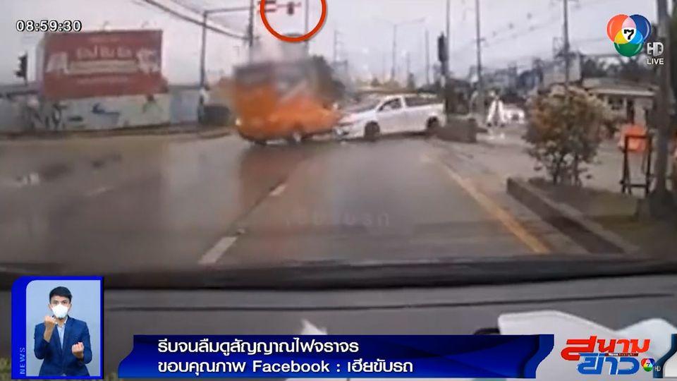 ภาพเป็นข่าว : รีบจนลืมดูสัญญาณไฟ รถส่งของเบรกไม่ทันพุ่งชนกลางลำ