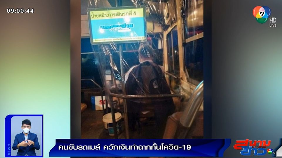 ภาพเป็นข่าว : ชาวเน็ตแห่แชร์! คนขับรถเมล์ควักเงินทำฉากกั้นโควิด-19