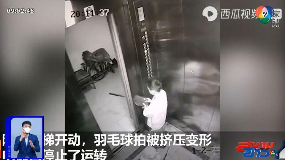 ภาพเป็นข่าว : ความซนเป็นเหตุ เด็กทำประตูลิฟต์ขัดข้อง