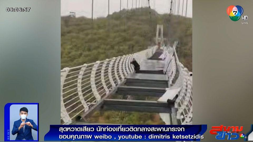 ภาพเป็นข่าว : สุดหวาดเสียว! นักท่องเที่ยวติดกลางสะพานกระจกที่จีน