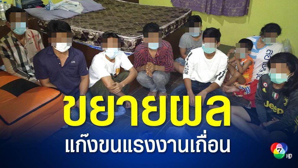 ขยายผล แก๊งขนแรงงานเถื่อนข้ามชาติ นำเข้าส่งออกทางชายแดนไทยมาเลเซีย