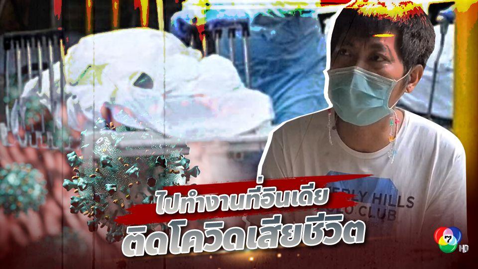 หญิงไทยไปทำงานอินเดีย ติดโควิดเสียชีวิตลำพัง มีเพียงเถ้ากระดูกเท่านั้นที่จะได้ส่งกลับไทย...