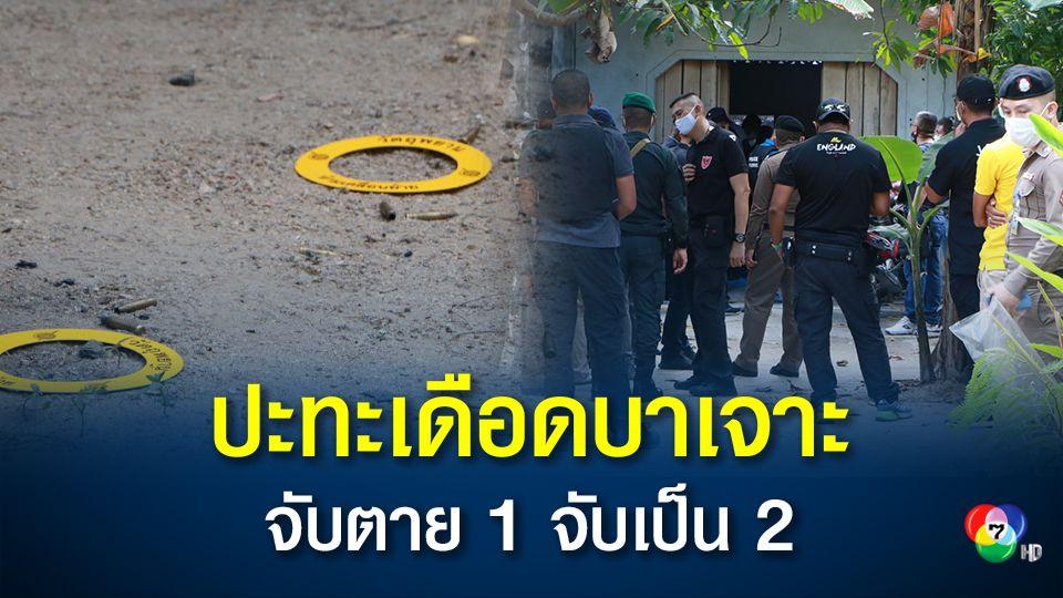 ปิดล้อมเป้าหมาย 7 จุด ปะทะเดือดผู้ก่อความไม่สงบบาเจาะ วิสามัญฯ 1 ศพ จับเป็นอีก 2