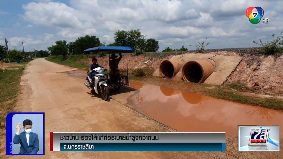 ชาวบ้านร้องให้แก้ท่อระบายน้ำสูงกว่าถนน จ.นครราชสีมา
