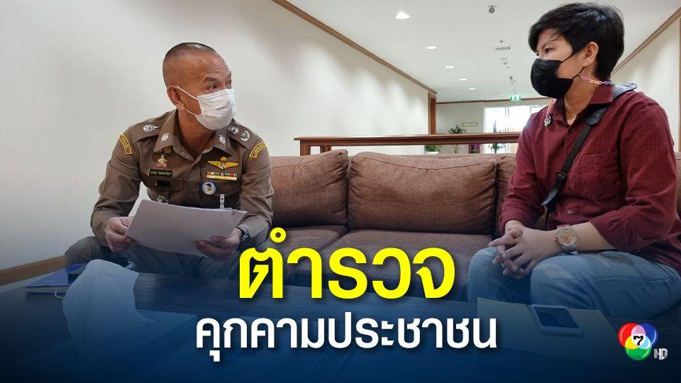 หญิงหอบหลักฐานร้อง บช.ก. ถูกตำรวจคอมมานโด ข่มขู่คุกคาม