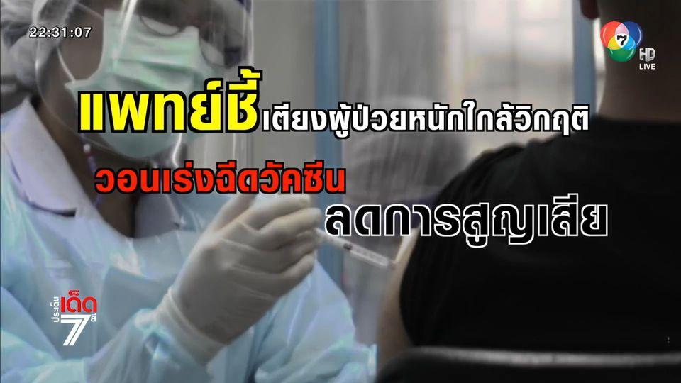 แพทย์ชี้เตียงผู้ป่วยหนักถูกใช้แล้วร้อยละ 85 วอนเร่งฉีดวัคซีนโควิด-19