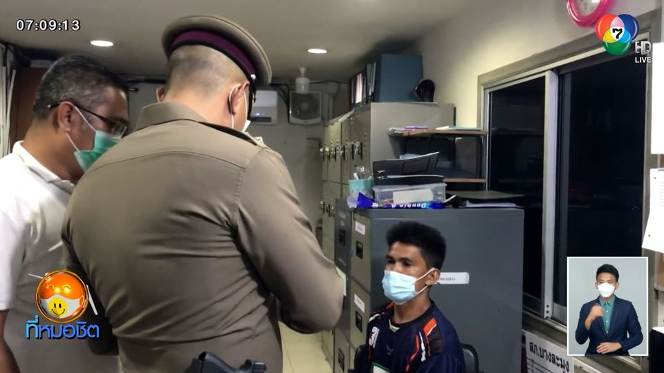 ตำรวจบางละมุงรวบอดีตอาสาฯ ตระเวนลักทรัพย์ จ.ชลบุรี