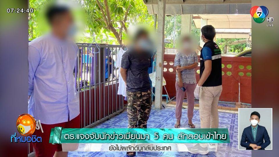 ตร. แจงจับนักข่าวเมียนมา 5 คน ลักลอบเข้าไทย ยังไม่ผลักดันกลับประเทศ