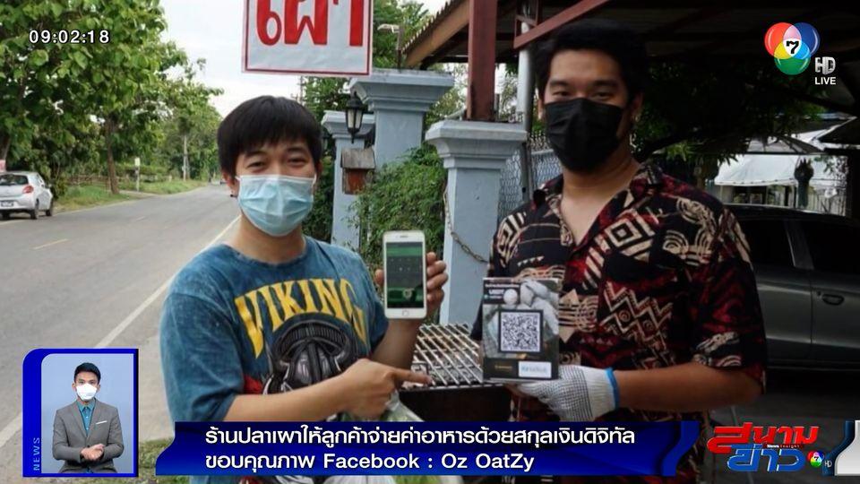 ภาพเป็นข่าว : ไร้เงินสด! ร้านปลาเผาให้ลูกค้าจ่ายค่าอาหารด้วยสกุลเงินดิจิทัล
