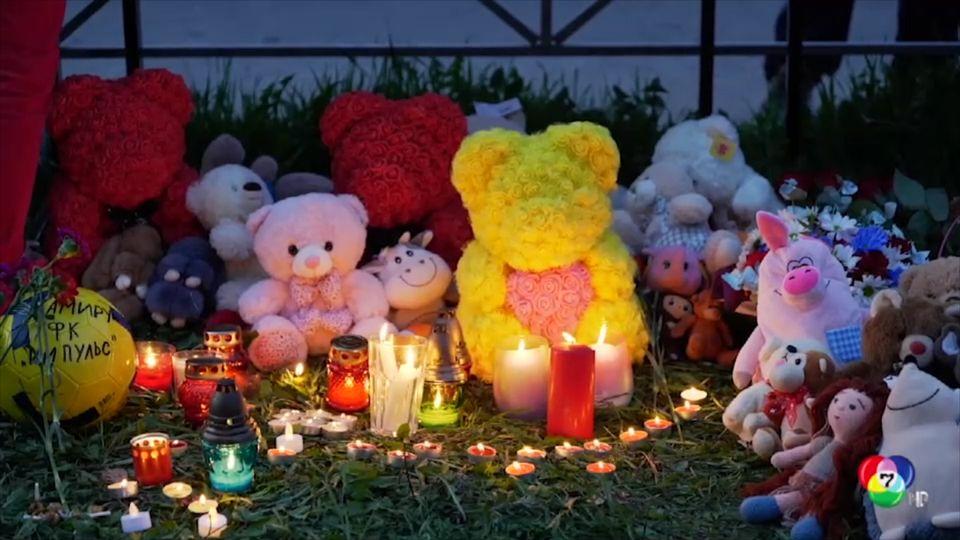 กราดยิงในโรงเรียนที่รัสเซีย ตาย-เจ็บ 30 คน