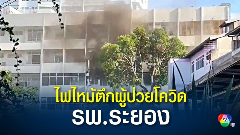 ไฟไหม้ตึกที่ผู้ป่วยโควิด ของ รพ.ระยอง เร่งอพยพผู้ป่วย