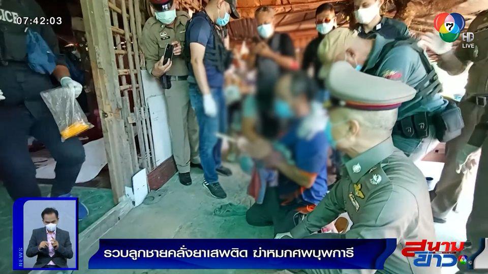รายงานพิเศษ : รวบลูกชายคลั่งยาเสพติด ฆ่าหมกศพบุพการี